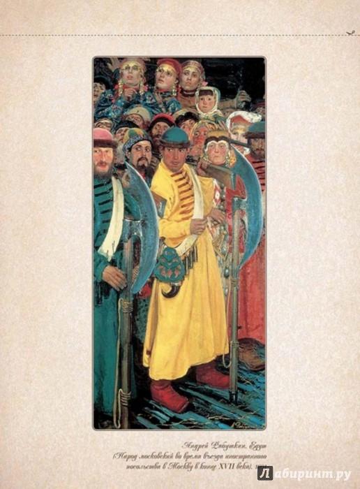 Иллюстрация 1 из 4 для Андрей Рябушкин   Лабиринт - книги. Источник: Лабиринт