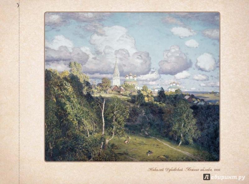 Иллюстрация 1 из 4 для Николай Дубовской | Лабиринт - книги. Источник: Лабиринт