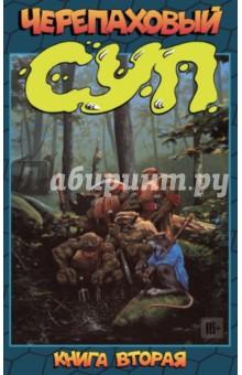 Черепаховый суп. Книга 2 спот eglo brivi 1 арт 92923