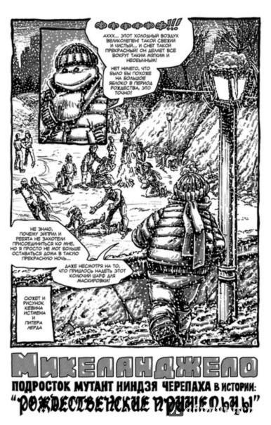 Иллюстрация 1 из 32 для Черепашки-Ниндзя. Выпуск 11 - Истмен, Лерд | Лабиринт - книги. Источник: Лабиринт