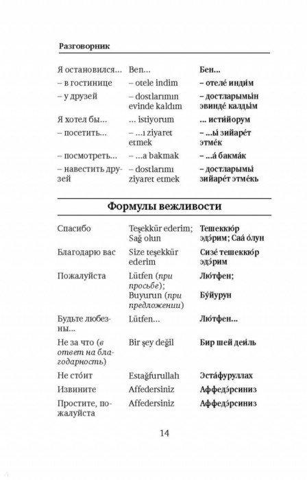 Словарь тему турецкий знакомство на транскрипция русско