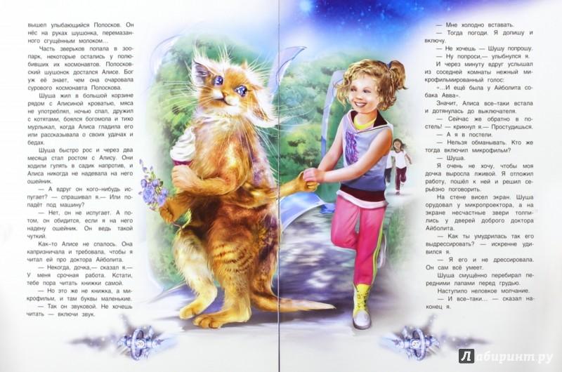 Иллюстрация 1 из 21 для Девочка, с которой ничего не случится - Кир Булычев | Лабиринт - книги. Источник: Лабиринт