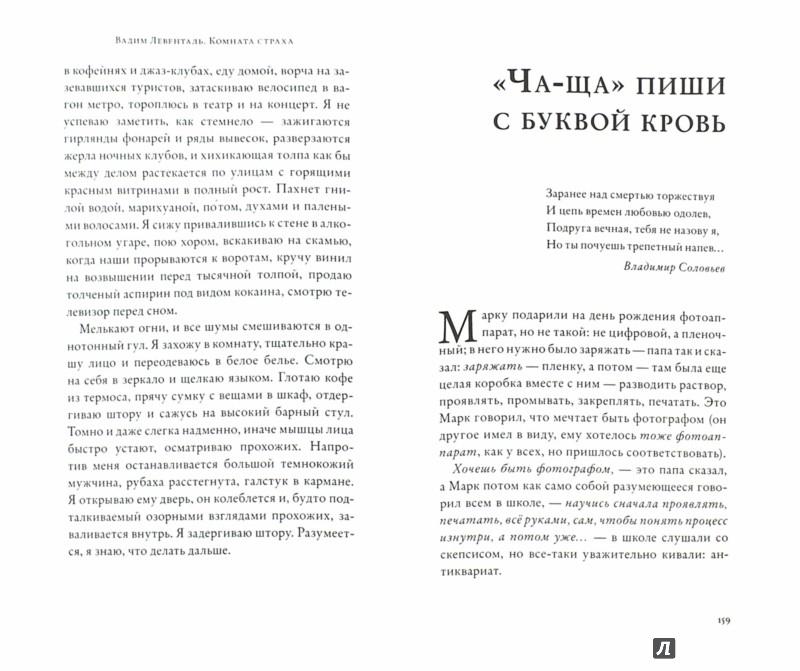 Иллюстрация 1 из 7 для Комната страха - Вадим Левенталь | Лабиринт - книги. Источник: Лабиринт