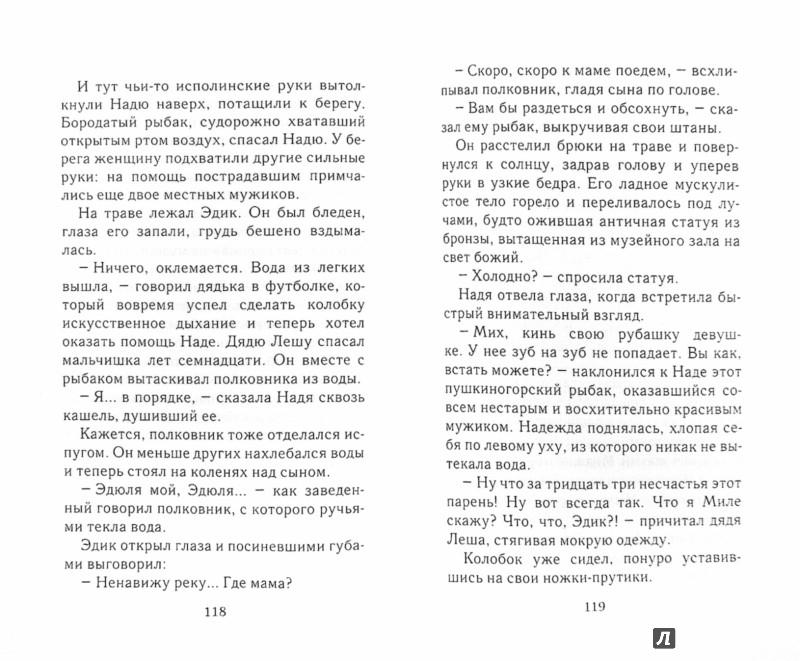 Иллюстрация 1 из 13 для Любовь по солнечным часам - Анастасия Машкова | Лабиринт - книги. Источник: Лабиринт