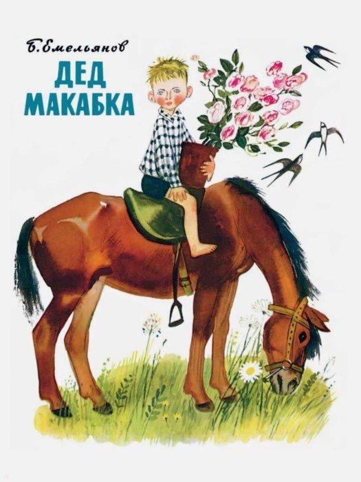 Иллюстрация 1 из 36 для Дед Макабка - Борис Емельянов | Лабиринт - книги. Источник: Лабиринт
