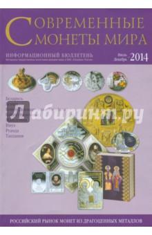 Современные монеты мира из драгоценных металлов 2014 г. №15 буркат г электроосаждение драгоценных металлов