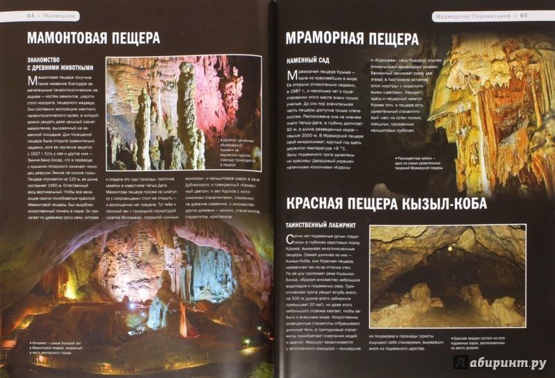 Иллюстрация 1 из 41 для 100 самых красивых мест Крыма - Калинко, Слука | Лабиринт - книги. Источник: Лабиринт