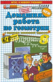 Геометрия. 8 класс. Домашняя работа к учебнику Л. С. Атанасяна + Рабочая тетрадь. ФГОС