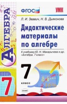 Алгебра. 7 класс. Дидактические материалы к учебнику Ю.Н. Макарычева и др. ФГОС