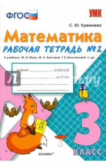 Математика. 3 класс. Рабочая тетрадь № 2 к учебнику М.И. Моро и др. ФГОС