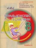 Геометрия. 8 класс. Тетрадь-конспект по учебнику Л. С. Атанасяна и др.