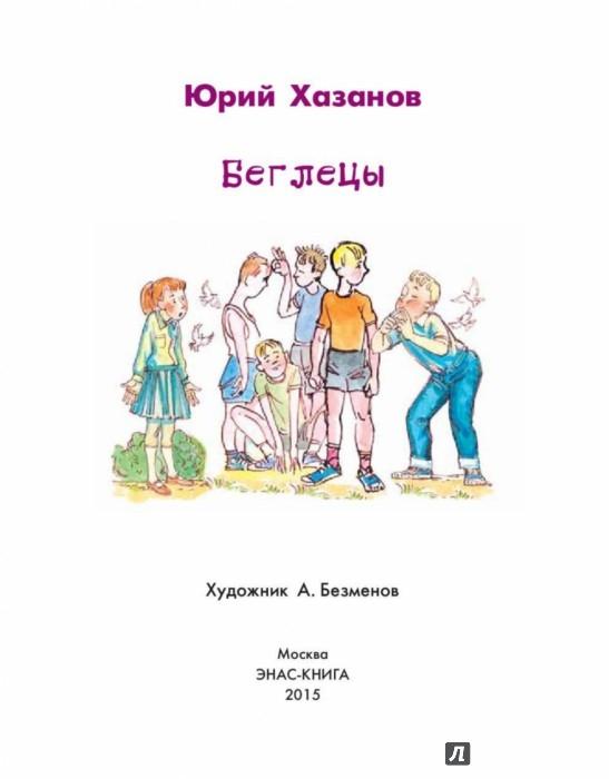 Иллюстрация 1 из 28 для Беглецы - Юрий Хазанов | Лабиринт - книги. Источник: Лабиринт