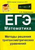Методы решения тригонометрических уравнений. ЕГЭ. Математика