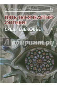 Пять тысячелетий оптики. Средневековье. Том 3. Учебное пособие проектор зрения для оптики где