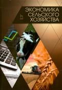 Экономика сельского хозяйства. Учебник