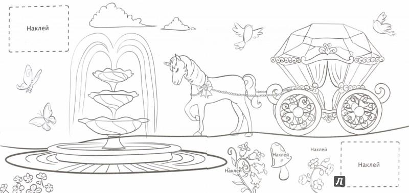 Иллюстрация 1 из 5 для Феи-самоцветы. Книжка-раскраска | Лабиринт - книги. Источник: Лабиринт