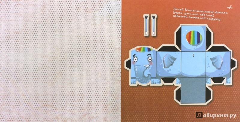 Иллюстрация 1 из 8 для Суперкуб в цирке - Инга Вальд | Лабиринт - книги. Источник: Лабиринт
