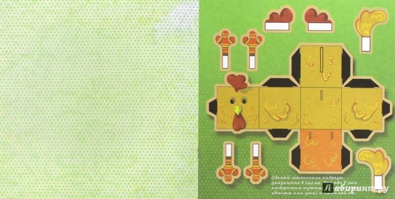 Иллюстрация 1 из 8 для Суперкуб на ферме - Инга Вальд | Лабиринт - книги. Источник: Лабиринт