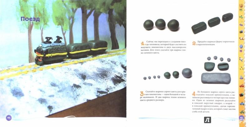 Иллюстрация 1 из 11 для Радость для мальчишек. Лепим транспорт - А. Николаева | Лабиринт - книги. Источник: Лабиринт