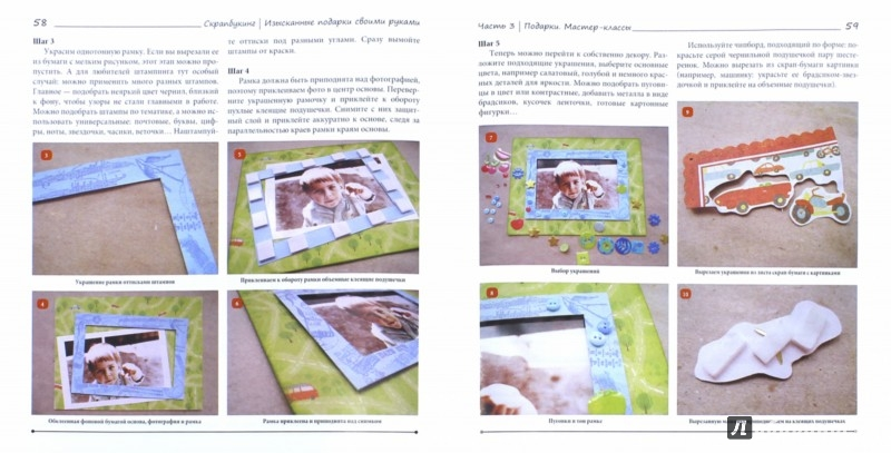 Иллюстрация 1 из 3 для Скрапбукинг. Изысканные подарки своими руками - Анна Михеева | Лабиринт - книги. Источник: Лабиринт