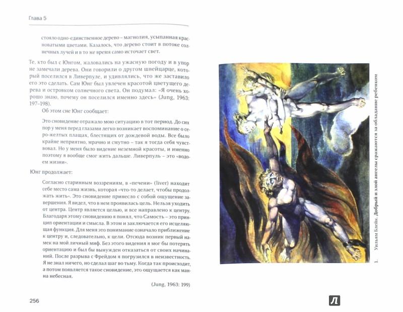 Иллюстрация 1 из 14 для Травма и душа. Духовно-психологический подход к человеческому развитию и его прерыванию - Дональд Калшед | Лабиринт - книги. Источник: Лабиринт