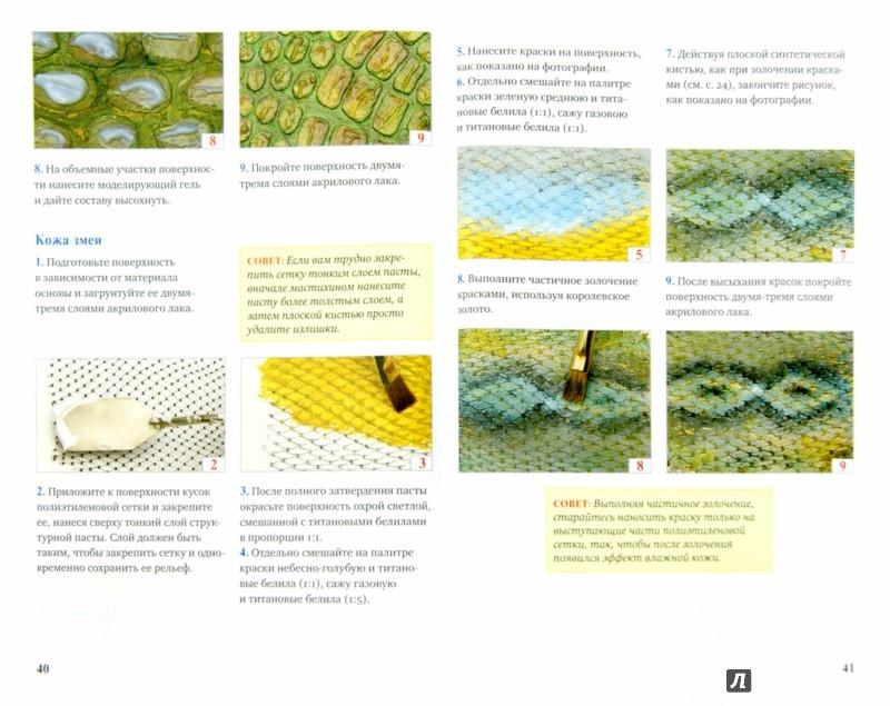 Иллюстрация 1 из 7 для Имитация поверхностей. Основные техники - Анна Зайцева | Лабиринт - книги. Источник: Лабиринт