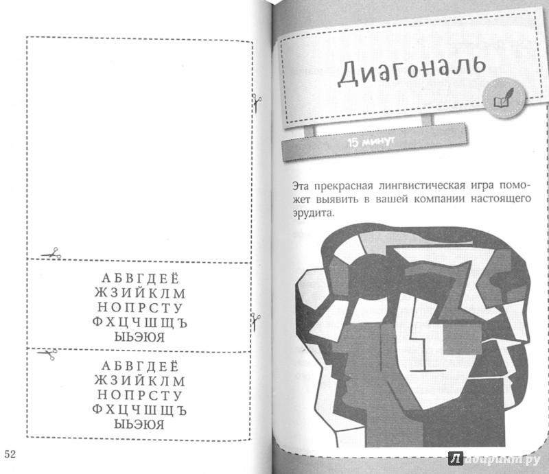 Иллюстрация 1 из 13 для Самые известные игры на бумаге | Лабиринт - книги. Источник: Лабиринт