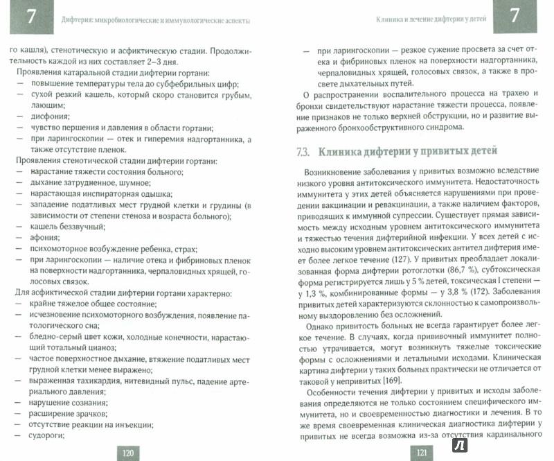 Иллюстрация 1 из 7 для Дифтерия. Микробиологич.и иммунологические аспекты - Алутина, Гасретова, Дятлов | Лабиринт - книги. Источник: Лабиринт