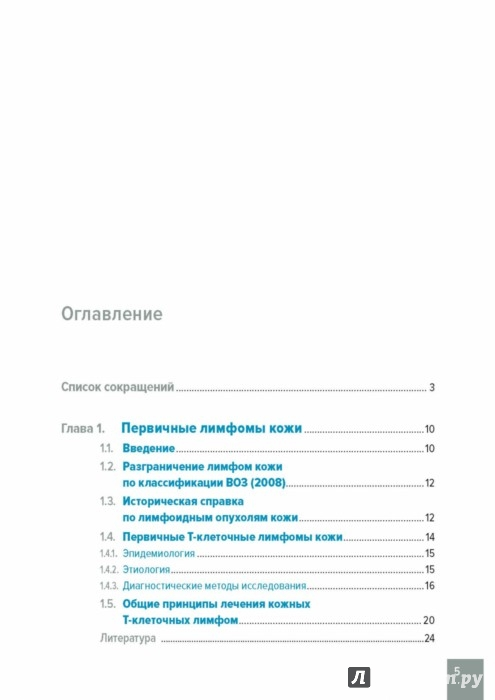 Иллюстрация 1 из 15 для Лимфомы кожи. Диагностика и лечение - Потекаев, Виноградова, Виноградов | Лабиринт - книги. Источник: Лабиринт