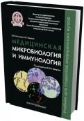 Медицинская микробиология и иммунология. Учебник
