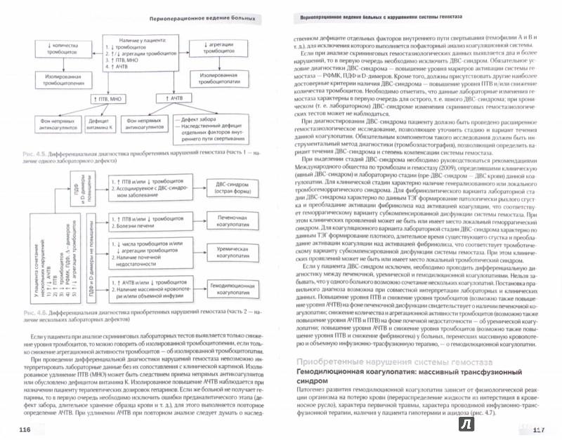 Иллюстрация 1 из 5 для Периоперационное ведение больных с сопутствующими заболеваниями. Руководство. В 3-х томах. Том 2 - Григорьев, Голубцов, Данилюк | Лабиринт - книги. Источник: Лабиринт