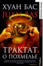Бас Хуан Трактат о похмелье: Роман