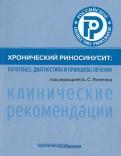 Хронический риносинусит. Патогенез, диагностика и принципы лечения. Клинические рекомендации
