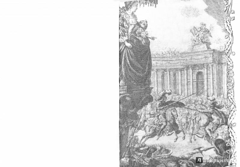 Иллюстрация 1 из 5 для Истории и новеллы в стихах - Жан Лафонтен | Лабиринт - книги. Источник: Лабиринт