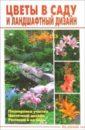 Лазарева А.В. Цветы в саду и ландшафтный дизайн
