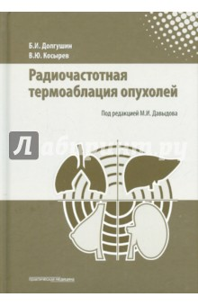 Радиочастотная термоаблация опухолей
