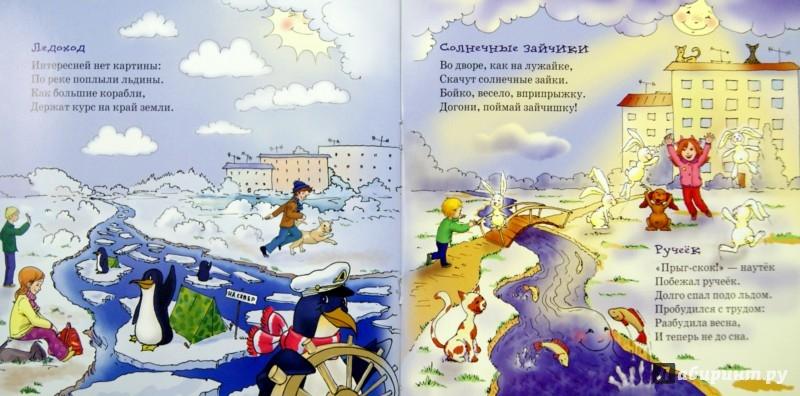 Иллюстрация 1 из 9 для Времена года - Валерий Шумилин | Лабиринт - книги. Источник: Лабиринт