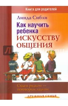 Как научить ребенка искусству общения. Сядем рядком - поговорим ладком книги издательство литур читать раньше чем говорить методич пособие для детей 3 7 лет