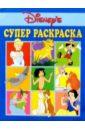 Супер раскраска №71. Герои Диснея волшебная раскраска 39 герои диснея золушка