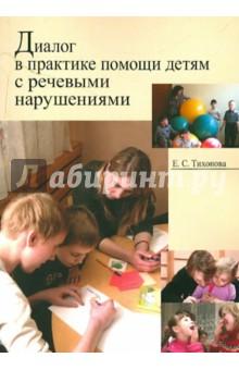 Диалог в практике помощи детям с речевыми нарушениями  н а сорокина комплексная диагностика развития детей с речевыми нарушениями
