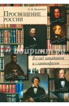 Просвещение в России. Взгляд западников и славянофилов