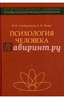 Психология человека. Введение в психологию субъективности. Учебное пособие