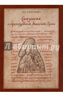 Сказания о преподобном Максиме Греке лаврова с сказания земли уральской