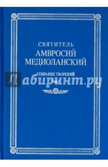 Собрание творений. На латинском и русском языке. Том I