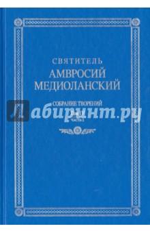 Собрание творений: На латинском и русском языках. Т. IV. Часть 2