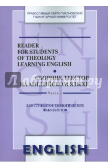 Reader for Students of Theology Learning English. Сборник текстов на английском языке. Часть 1 the quality of accreditation standards for distance learning
