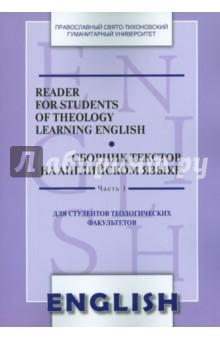 Reader for Students of Theology Learning English. Сборник текстов на английском языке. Часть 1 reader for students of theology learning english book 5