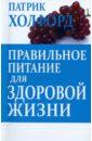 Холфорд Патрик Правильное питание для здоровой жизни