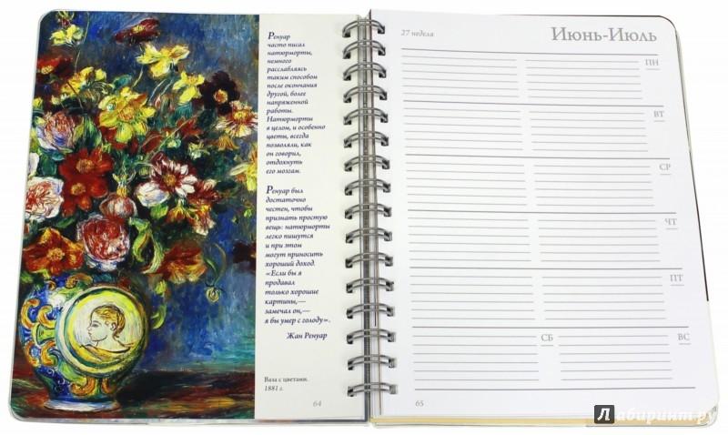 Иллюстрация 1 из 6 для Renoir. Пьер Огюст Ренуар. Мысли и афоризмы об искусстве. Зонтики, А5+   Лабиринт - канцтовы. Источник: Лабиринт