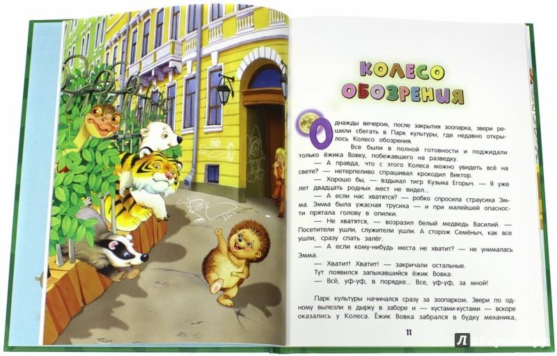 Иллюстрация 1 из 42 для Как покормить жирафа? Истории в зоопарке - Андрей Усачев | Лабиринт - книги. Источник: Лабиринт